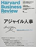 ダイヤモンドハーバードビジネスレビュー 2018年 7 月号 [雑誌] (アジャイル人事)