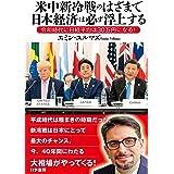 米中新冷戦のはざまで日本経済は必ず浮上する