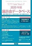 展示会データベース (2020年版)