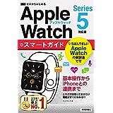 ゼロからはじめる Apple Watch スマートガイド [Series 5対応版]