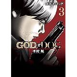 GOD OF DOG(3) (ヤングマガジンコミックス)