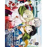 spoon.2Di vol.21 (カドカワムック 675)