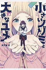 小さいノゾミと大きなユメ(1) (モーニングコミックス) Kindle版