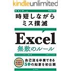 時短しながらミス撲滅 Excel 無敵のルール できるビジネスシリーズ