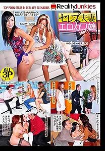 セレブ夫妻とエロカワ娘 PART1 [DVD]