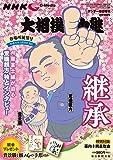 NHK G-Media大相撲中継 春場所展望号 2019年 3/16 号