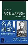 ある明治人の記録 改版 会津人柴五郎の遺書 (中公新書)