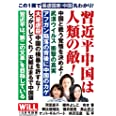 月刊WiLL(ウィル)2021年10月号別冊 習近平中国は人類の敵!