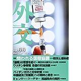 外交 Vol.66 特集:問われる国際協調ー防災と感染症