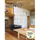 建築知識ビルダーズNo.27 (エクスナレッジムック)