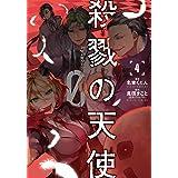 殺戮の天使 Episode.0 4 (ジーンピクシブシリーズ)