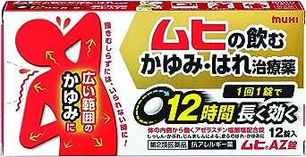 【第2類医薬品】ムヒAZ錠 12錠 ※セルフメディケーション税制対象商品