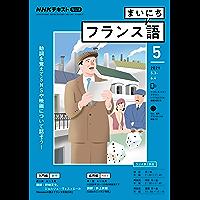 NHKラジオ まいにちフランス語 2021年 5月号 [雑誌] (NHKテキスト)