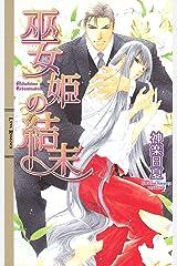 巫女姫の結末 (リンクスロマンス) Kindle版