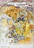 刻の大地 愛蔵版 5