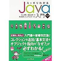 スッキリわかるJava入門 第3版 (スッキリシリーズ)