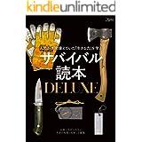 サバイバル読本DELUXE(Fielder特別編集) (サクラBooks)
