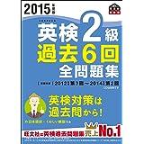 2015年度版 英検2級 過去6回全問題集 (旺文社英検書)