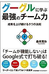 グーグルに学ぶ最強のチーム力 成果を上げ続ける5つの法則 Kindle版