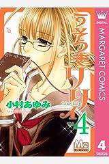うそつきリリィ 4 (マーガレットコミックスDIGITAL) Kindle版