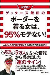 決定版!ゲッターズ飯田のボーダーを着る女は、95%モテない! 人気No.1占い師が見抜いた行動と性格の法則224 Kindle版