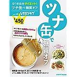 安うま食材ダイエット!vol.4 ツナ缶で糖質オフ (レタスクラブムック)