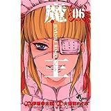 魔王 JUVENILE REMIX(6) 魔王 JUVENILE REMIX (少年サンデーコミックス)