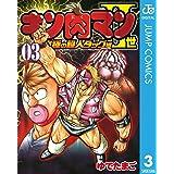 キン肉マンII世 究極の超人タッグ編 3 (ジャンプコミックスDIGITAL)