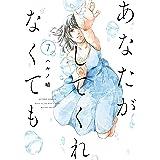 あなたがしてくれなくても(7) (アクションコミックス)