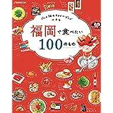福岡で食べたい100のもの (JTBのムック)