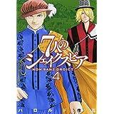 7人のシェイクスピア NON SANZ DROICT(4) (ヤンマガKCスペシャル)