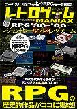 レトロゲームMANIAX レジェンドRPG '80~'00 (マイウェイムック)