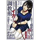 ゼロから始めるSMマニュアル 女の子をイカせる調教術 (SANWA MOOK ライト・マニアック・テキストシリーズ 15)