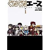 ぐだぐだエース(1) (角川コミックス・エース)