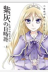 紫灰の日時計・上 (Studio F# Novels) Kindle版