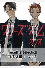 recottia selection カシオ編1 vol.2 (B's-LOVEY COMICS) Kindle版