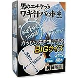 ZELMA わきあせパット メンズ 抗菌防臭 【国内検査5種合格】 BIGサイズ 貼付簡単 48枚 大容量 無香料