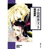 不法救世主(3) (ソノラマコミック文庫)