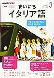 NHKラジオまいにちイタリア語 2020年 03 月号 [雑誌]