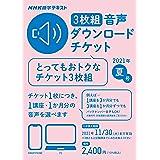 NHK語学テキスト 3枚組 音声ダウンロードチケット 2021年夏号