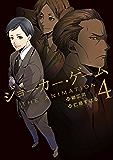 ジョーカー・ゲーム THE ANIMATION 4巻 (ブレイドコミックス)