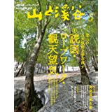 山と溪谷2021年5月号「読図・ロープワーク・観天望気」