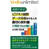 実例で学ぶ! ビジネス統計データ分析をやる人の最初の教科書《1周目・Excel 編》