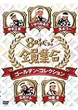 8時だョ!全員集合 ゴールデン・コレクション 通常版 [DVD]