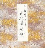 寸松庵色紙―伝紀貫之筆 (原色かな手本 (8))