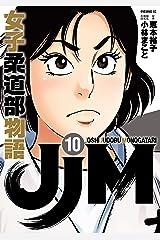 JJM 女子柔道部物語(10) (イブニングコミックス) Kindle版