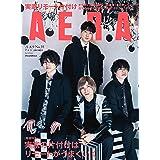AERA (アエラ) 2021年 8/9 号【表紙:Official髭男dism】 [雑誌]