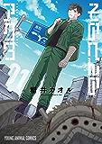 そのへんのアクタ 1 (ヤングアニマルコミックス)