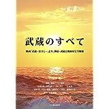『武蔵のすべて』 映画「武蔵-むさし-」より、剣豪・武蔵と映画を完全解析