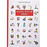 高橋 家計簿 2022年 B5 かんたんかけいぼ No.38 (2022年 1月始まり)